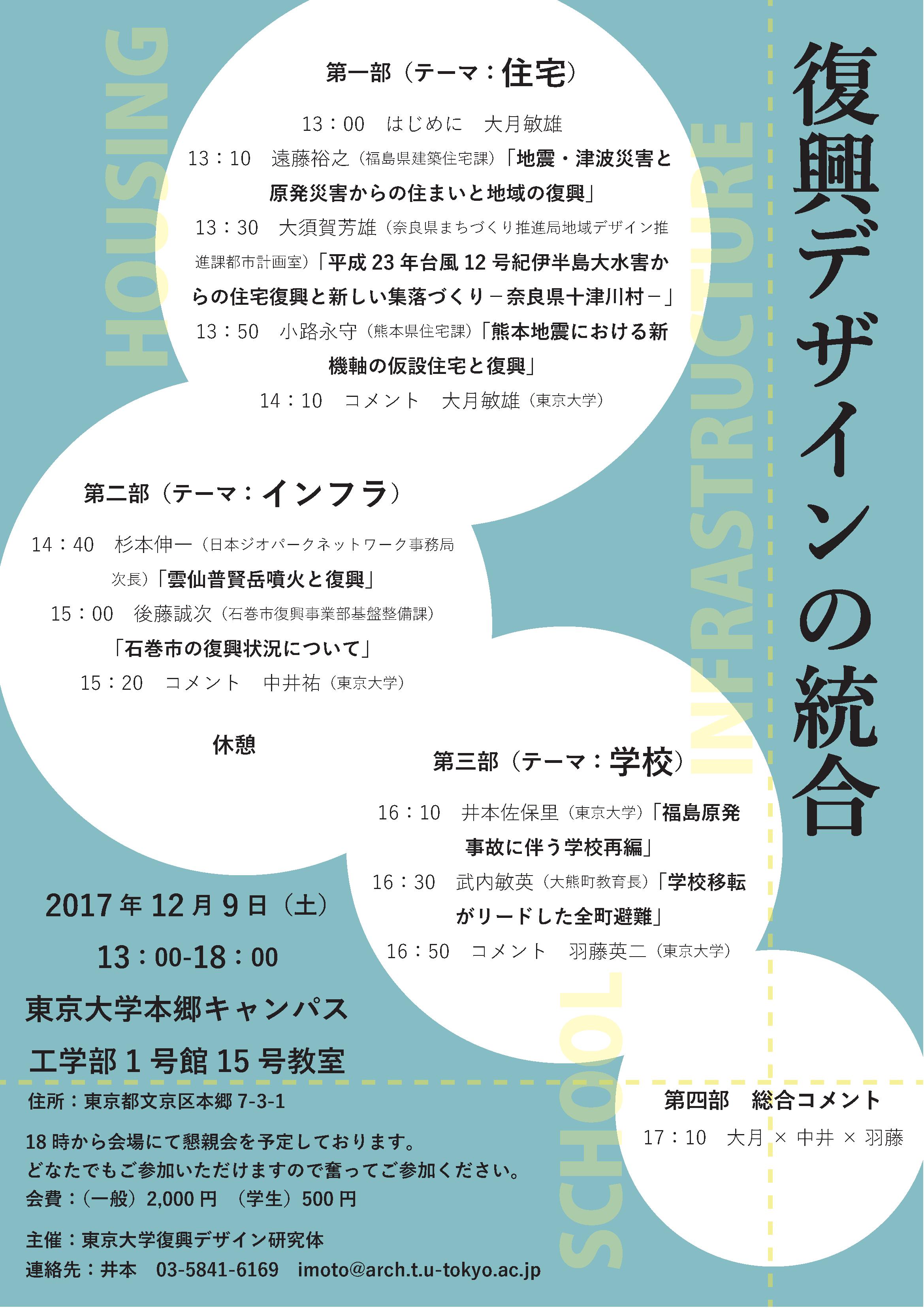 http://bin.t.u-tokyo.ac.jp/dss/img/lecture/forum2017-2/forum2017-2_flyer.png